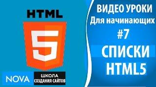 HTML5 видео уроки для начинающих #7 – Списки HTML5. Три вида списков в HTML5!
