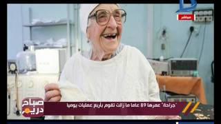 جراحة عمرها 89 عامًا وتقوم بأربع عمليات يوميا (فيديو)