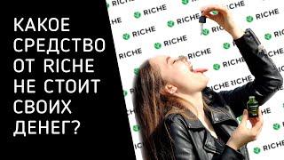 Обзор косметики RICHE. Какое средство не стоит своих денег? А какое стоит?