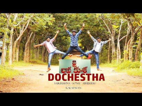 Dochestha Song |Dance Cover | - Jai Lava Kusa Songs | Jr NTR, Raashi Khanna | Devi Sri Prasad