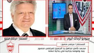 حصريا علي الزمالك اليوم .. قرار مفرح من مرتضي منصور.. تعرف علي منافذ بيع تذاكر مباراة النجم الساحلي