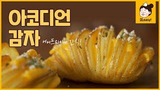 아코디언 감자|바삭하고…