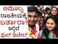 Sandalwood Actress Amulya Jagadish Entering Politics Or Not, Here Is The Truth