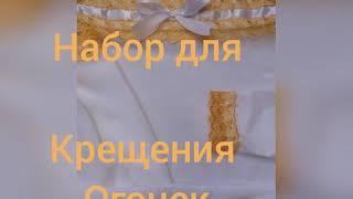 видео Именная крыжма на крещение ребенка