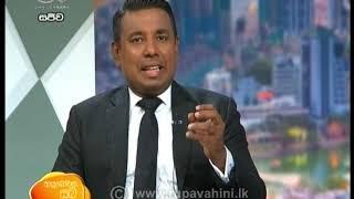 Ayubowan Suba Dawasak 2020-02-27 | Rupavahini Thumbnail