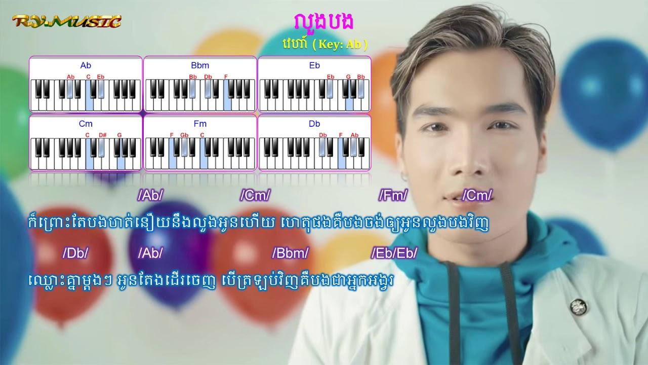 (Chord & Lyric Cover) RY-Music – Keyboard – លួងបង – វេហាស៍ – Luong Bong – Veha (Cover Chord & Lyric)
