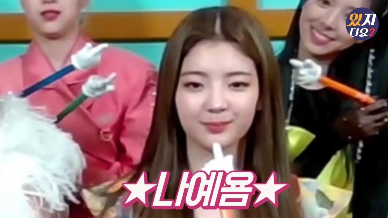 [ITZY]아침에 깨우기 힘든 멤버는?