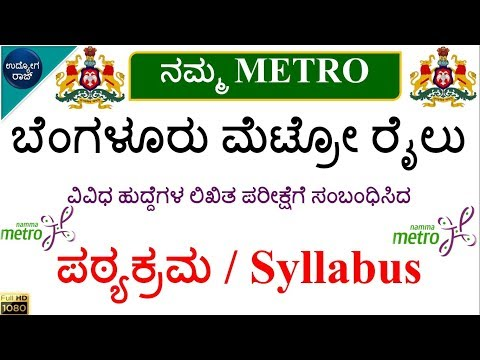 Syllabus ಬೆಂಗಳೂರು ಮೆಟ್ರೋ 2019 job/bmrcl Syllabus/Bangalore Metro job syllabus/Kannada jobs/udyogaraj