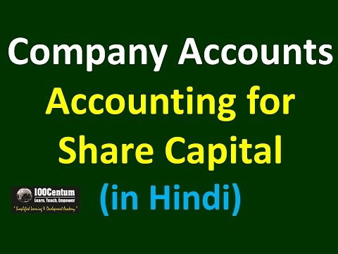 Company Accounts - Accounting for Share Capital (in Hindi)