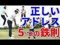 アドレスの基本!ゴルフ初心者が必ず守るべき5つの鉄則【ゴルファボ】【小野寺誠】