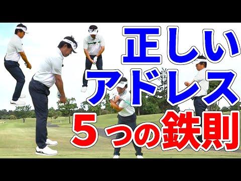 アドレスの基本!ゴルフ初心者が必ず守るべき5つの鉄則【ゴルファボ】