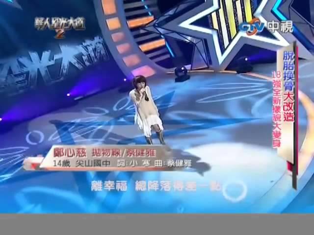 鄭心慈 - 拋物線 20121104 (25分)
