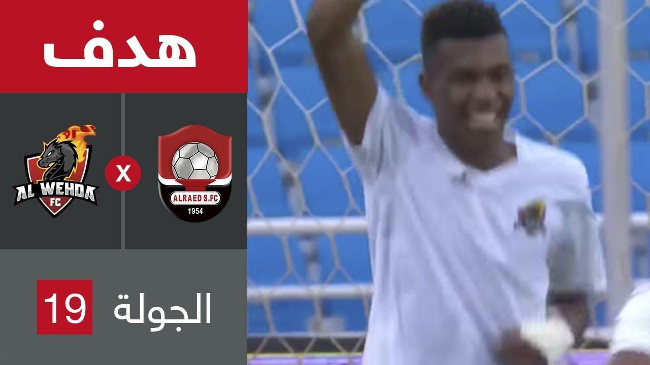 هدف الوحدة الثاني ضد الرائد (فواز الصقور) في الجولة 19 من دوري كأس الأمير محمد بن سلمان للمحترفين