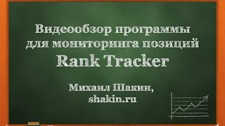 Видеообзор программы для мониторинга позиций Rank Tracker
