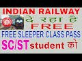 Railway Recruitment news 2018 || FREE SLEEPER CLASS PASS for sc/st || alp vacancy 2018 || Technician
