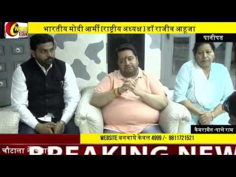 भारतीय मोदी आर्मी के  राष्ट्रीय अध्यक्ष  डॉ राजीव आहूजा से news21tv की  सीधी बात (पानीपत )
