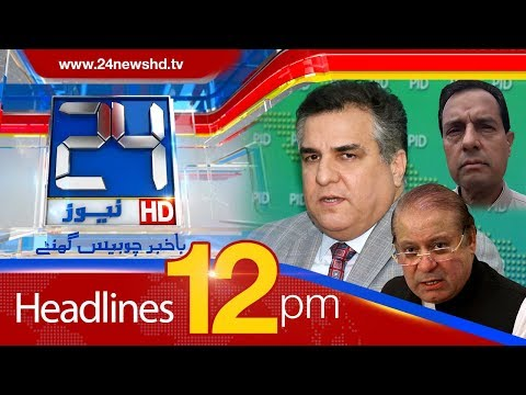 News Headlines | 12:00 PM | 23 May 2018 | 24 News HD