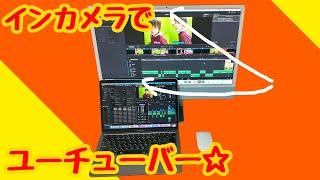 【M1 iMac 2021】の圧倒的カメラ性能!!Mac1台でYoutuber☆ インカメラで撮影、編集からアップまでしてみた。Mac 動画編集 簡単