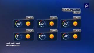النشرة الجوية الأردنية من رؤيا 19-5-2019 | Jordan Weather