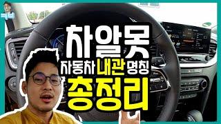 [자동차 총정리] 내관 용어, 이거면 끝