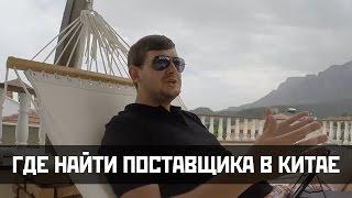 видео Tovar.Me - прямые оптовые поставки из Китая