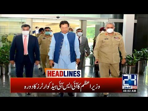 8am News Headlines | 4 Jun 2020 | 24 News HD