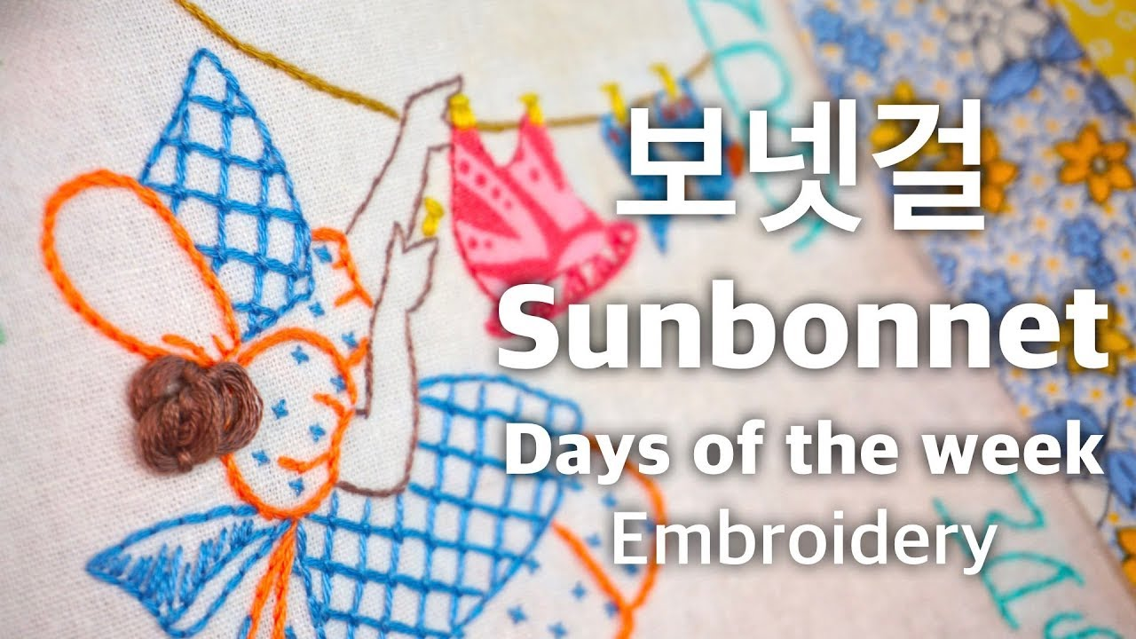Sunbonnet Embroidery : 프랑스자수 Closed Blanket Stitch / Lazy Stitch 응용