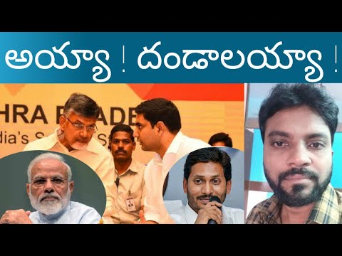 Common man Ameer frustration on Ap politics|Modi|Ys jagan|Chandrababu|Nara Lokesh|Yuva