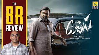 Uppena Telugu Movie Review By Baradwaj Rangan | Buchi Babu | Vaisshnav Tej | Vijay Sethupathi