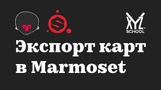 Експорт карт в Marmoset Toolbag з Substance Painter