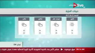 فيديو| تعرف على حالة الطقس المتوقعة اليوم الجمعة