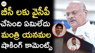బీసీ లకు వైసీపీ చేసేందేం లేదన్న మంత్రి యనమల | ChandraBabu Naidu | #TDP | #NCBN | Telugu Insider