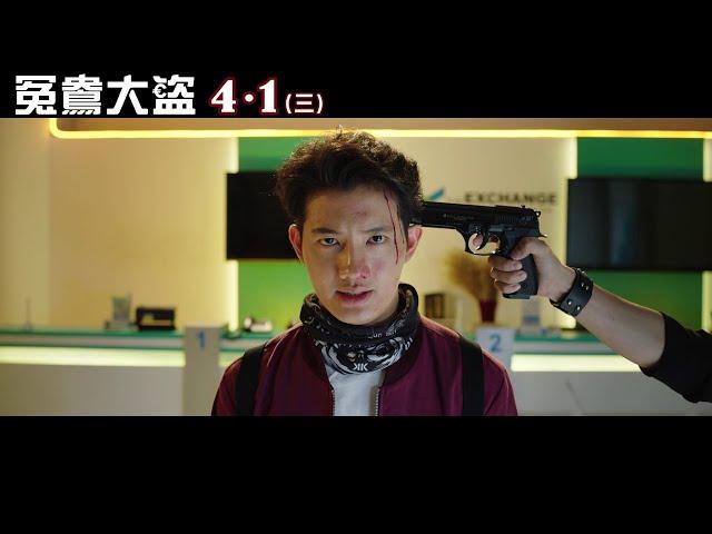 【冤鴦大盜】官方正式預告 4月1日(三) 兒童連假上映