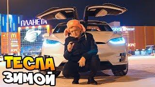 Тесла Зимой! Как Ведет Себя Tesla Model X P100d При Морозе -30 Градусов В Сибири И Полиция Шерегеша