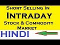 Short Selling In Intraday Stock & Commodity Market || HINDI