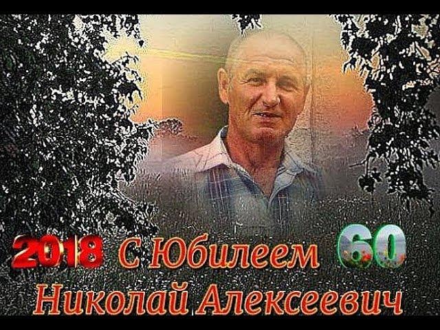 Поздравляем Николая Алексеевича с Юбилеем   - Алексей Доктор Леший -  бард