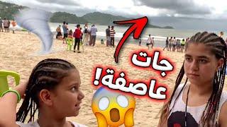 نور في البحر وجات عاصفه فجأه تبهذلنا !!