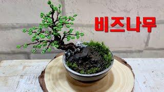 DIY 미니분재/ 비즈나무/ 와이어공예 /와이어로 나무…