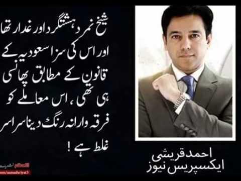 Ahmad Quraishi Truth