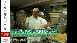 Истинската турска баклава - Рецепта от най-добрият майстор в Истанбул!