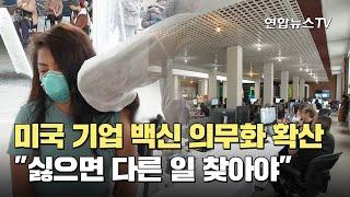"""美 기업 백신 의무화 확산…""""싫으면 다른 일 찾아야"""" / 연합뉴스TV (Yonhapnews…"""