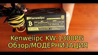 Обзор модернизация бюджетного блока питания для игрового ПК Kenweiipc KW 1300PG Mining edition