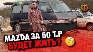 Mazda за 50т.р. будет жить? / Mazda Bongo 4WD / Дешевый японец / Ремонт Авто / Пермь Perm