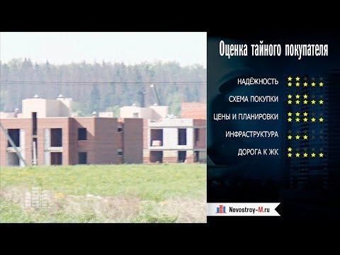 ЖК «Гринландия»: отзыв тайного покупателя