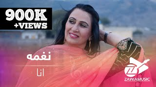 "Zawia music - Naghma New Pashto Song 2021 ""Ana"" 