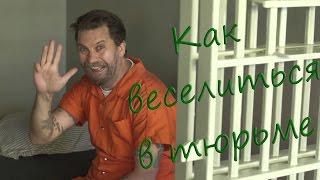 Как веселиться в тюрьме)) thumbnail