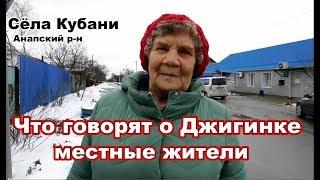 с.Джигинка, Анапский район