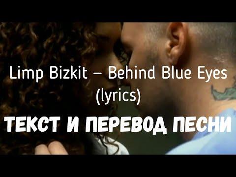 Limp Bizkit — Behind Blue Eyes (lyrics текст и перевод песни)
