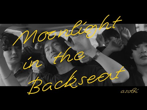 asobi - Moonlight in the Backseat [Official Video]