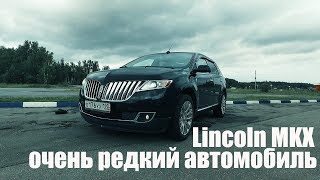 Их в России 7 шт.  Lincoln MKX V6 3.6